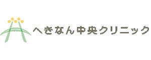 へきなん中央クリニック【公式】